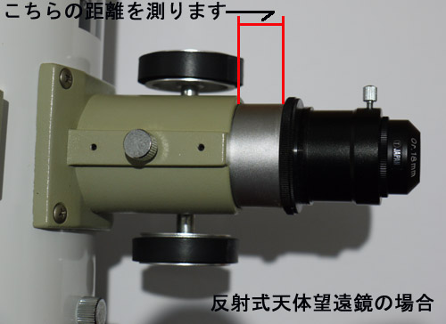 反射式天体望遠鏡測定例