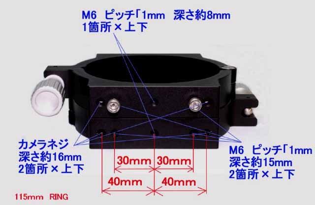 鏡筒バンドφ115mmセット3