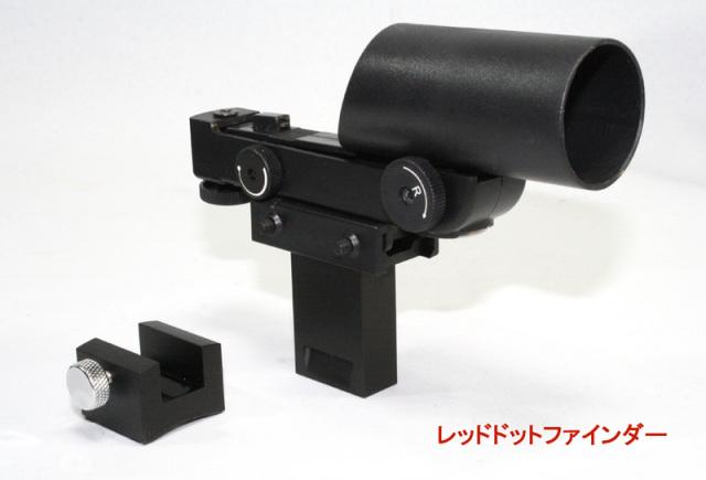 ウイリアムオプティクス望遠鏡用レットドットファインダー